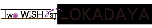 岡田屋ロゴ