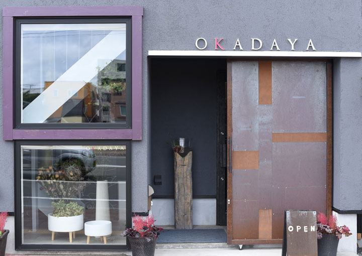 岡田屋店舗イメージ写真